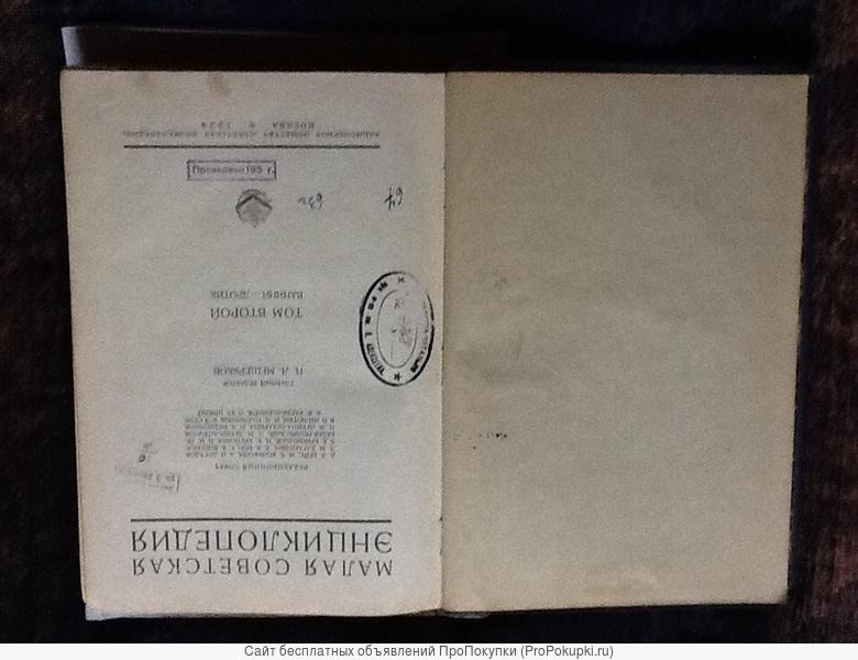 Продам малую советскую энциклопедию