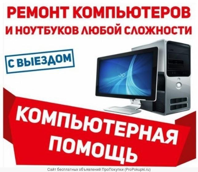 Ремонт компьютеров и ноутбуков,чистка.Выезд