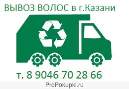 Вывоз и утилизация волос из парикмахерских Казань