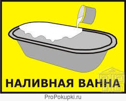 Реставрация ванн, эмалировка, вкладыши, наливной акрил