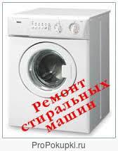 Ремонт стиральных машин, холодильников ,бытовой техники