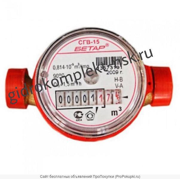 Счетчик горячей воды БЕТАР 15,20,25,32,40,50 цена