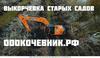 Расчистка заросших земель от кустов , деревьев, корней