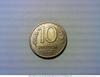 Очень редкая монета 10 рублей 1992 ММД магнитная