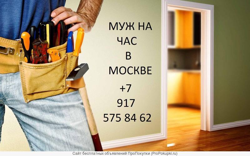 Муж на час в Москве