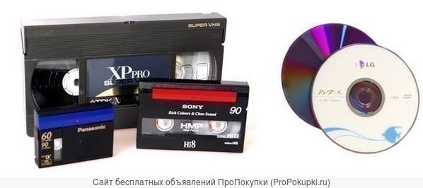 Оцифровка видеокассет, запись на диски DVD, флешки