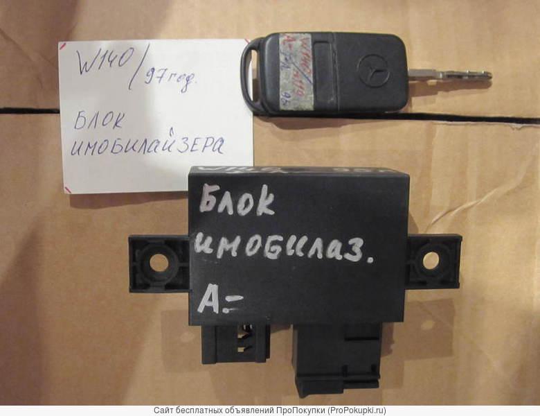 БЛОК имобилайзера с ключом для Мерседес W140/ 95-98 г.г.вып.