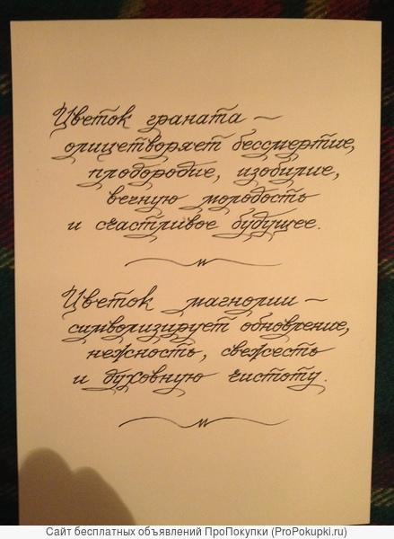 услуги каллиграфа