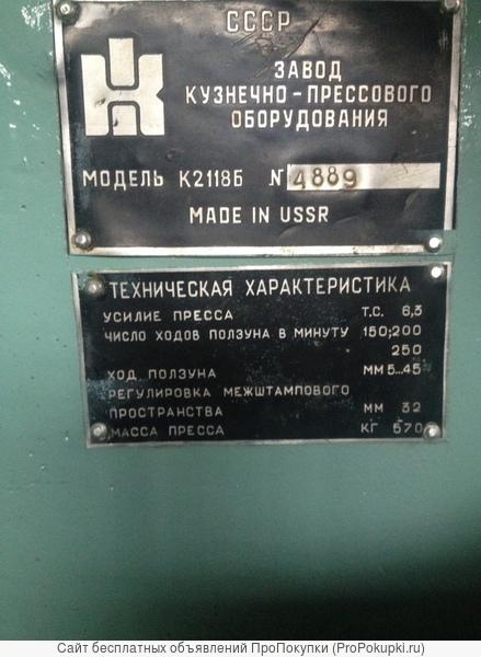 Пресс однокривошипный К2118Б