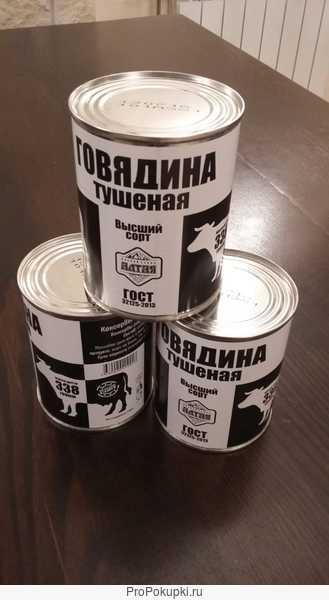 Тушенка говяжья 0,325 гр 90 руб