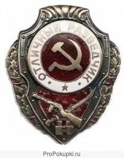 Куплю «знаки СССР»