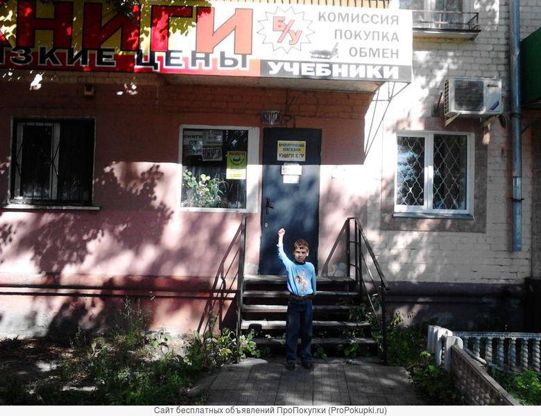 Букинистический магазин Московское шоссе д1