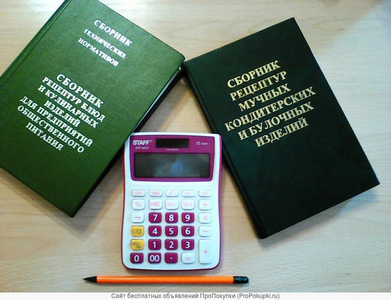 Курсы калькуляторов общепита, iiko, Store-House-4, 1С Бит Аппетит, 1С Трактир, 1С Далион с 02.05.2017