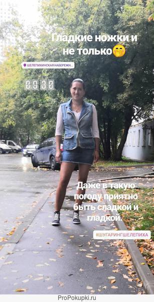 Шугаринг-Воск