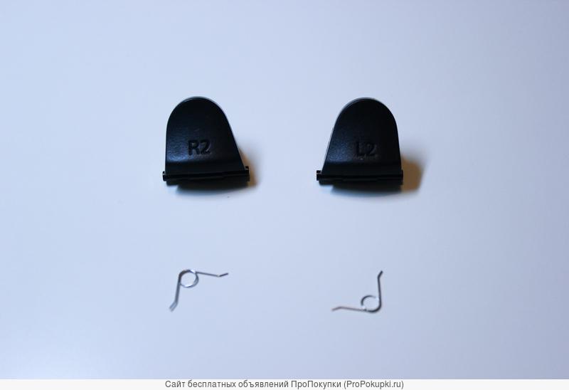 Курки L2 и R2 для PlayStation 4