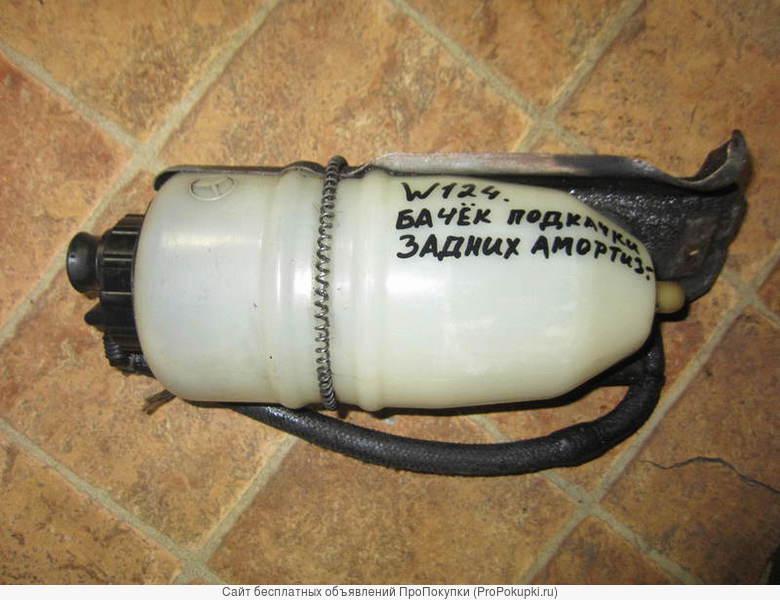Бачёк подкачки задних амортизаторов на Мерседес W124