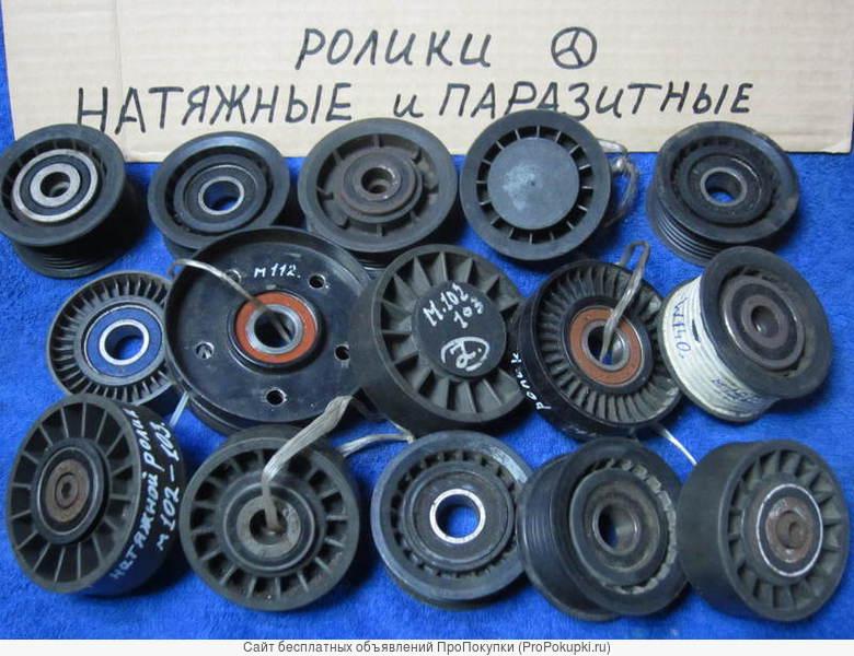 Ролики натяжные и паразитные для Для мерседес W124 W140 W129 W210 W202 W126 W201 W220-ый W215-ый на 102-ой;103-ий; 104-ый; 104-ый 300е24; 112-ый; 113-ый; 120-ый; 137-ой; 601-ый; 602-ой; 603-ий; 606-ой моторы
