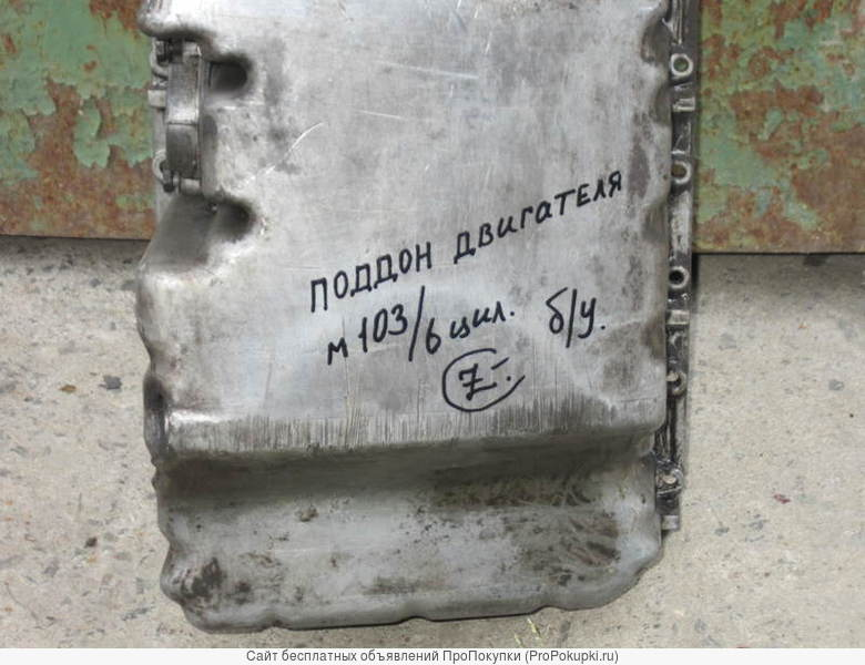 ПОДДОН двигателя на 103-ий мотор для Мерседес