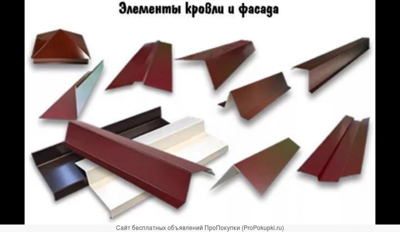 Изготовление металлоизделий для кровли и фасада