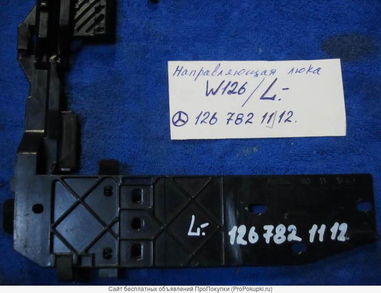 Направляющие ЛЮКА 126 782 11 12; 126 782 12 12 для Мерседес W126