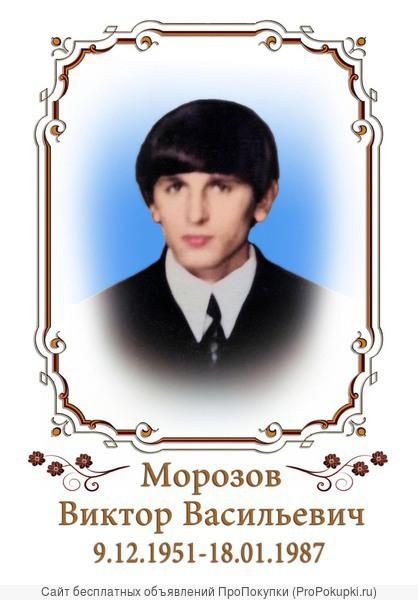 фотоовал,табличку на памятник в иркутске