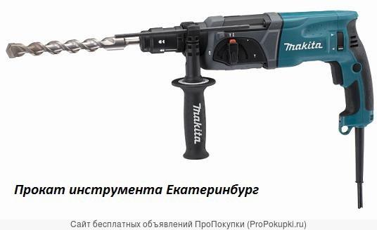 Прокат инструмента Екатеринбург