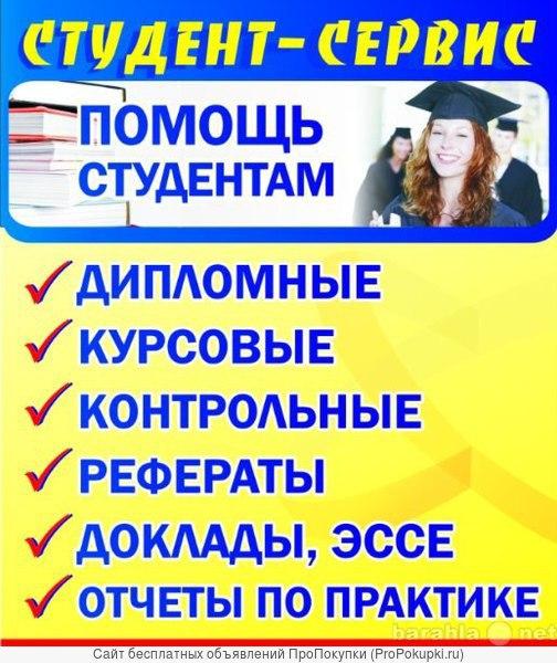Дипломные работы, курсовые, рефераты, контрольные и мн. др. на заказ