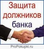 Защита Должников Банка. Защита прав Потребителей