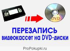 Переписываем видео кассеты в DVD формат