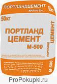 Цемент м500 по 50 кг