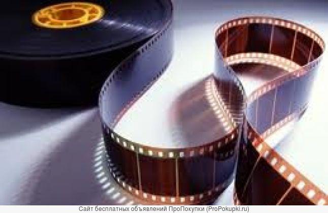 Киноплёнка 8 мм 16 мм в цифровой формат