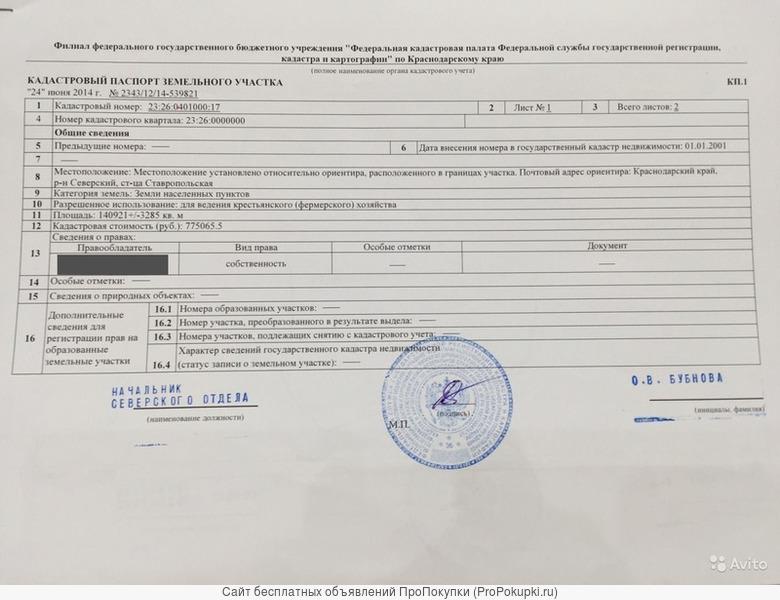 Продам участок 14.1 га, Северский район станица Ставропольская