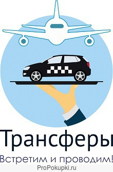 Трансфер из (в) аэропорт Черногории - Тиват, Подгорица