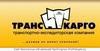 Сборные грузоперевозки от 1 кг по России