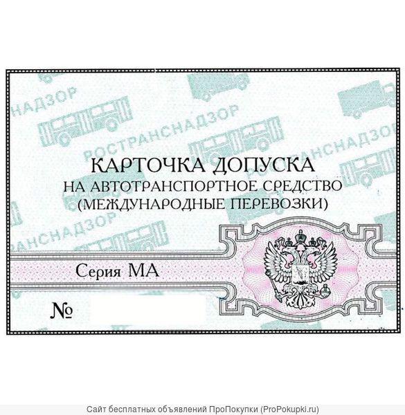 Оформление карты допуска к международным перевозкам (МАП)