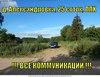Зем.участок 25 соток, в д. Александровка