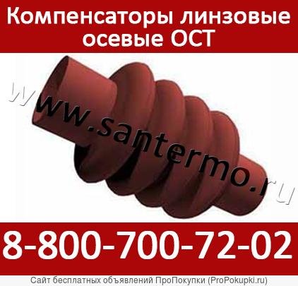 Линзовые осевые компенсаторы ОСТ применяются для компенсации деформации трубопровода.