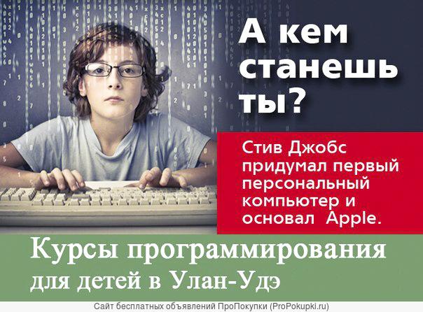 основы программирования для школьников