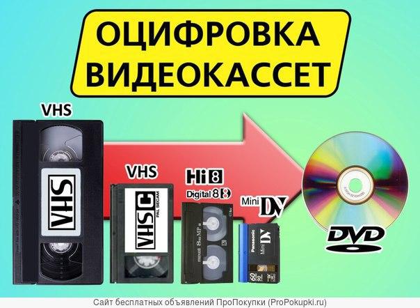 видеокассету оцифровать в иркутске
