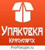 Розничная продажа упаковочных материалов в Красноярске