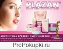 Косметика Plazan