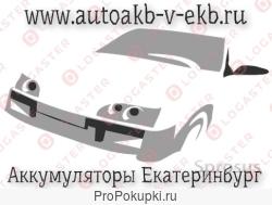 Прием б/у аккумуляторов дорого в Екатеринбурге