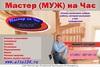 Услуга Домашний Мастер. «Муж на Час» в Красноярске
