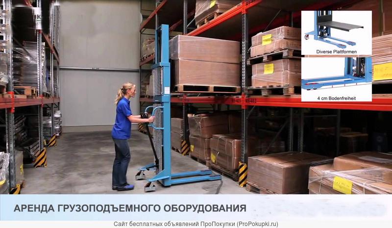 Ручной штабелер погрузчик 1,5 тонны, аренда и прокат