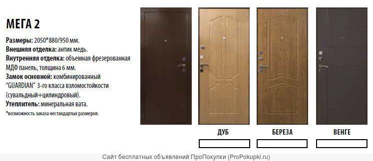 Превосходная ! Входная Дверь Мега (Россия)