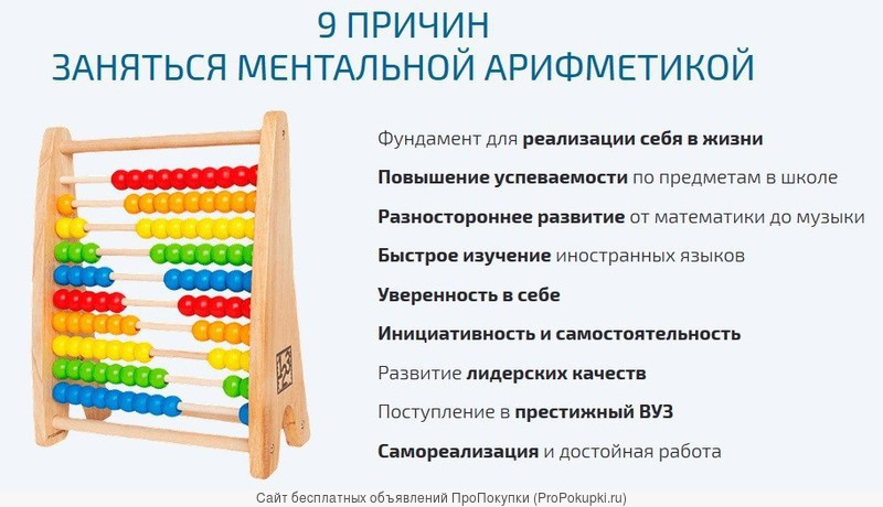 Курсы ментальной арифметики в Улан-Удэ