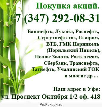 Покупка акций Башнефть, Лукойл, Роснефть, Сургутнефтегаз
