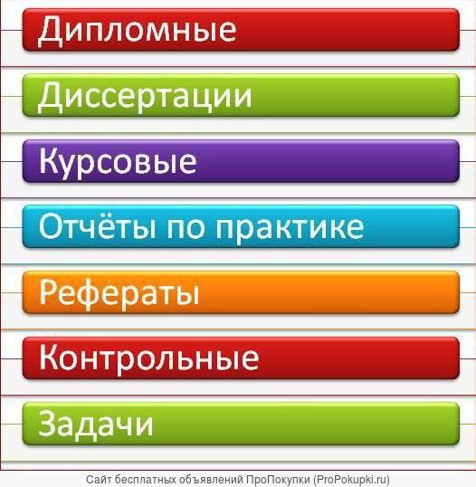 Дипломные работы на заказ в Воронеже