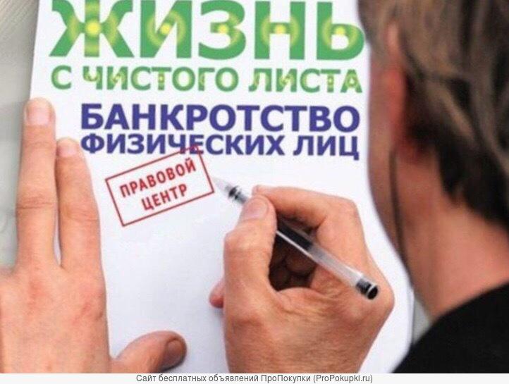Банкротство физических лиц (Юридические услуги)