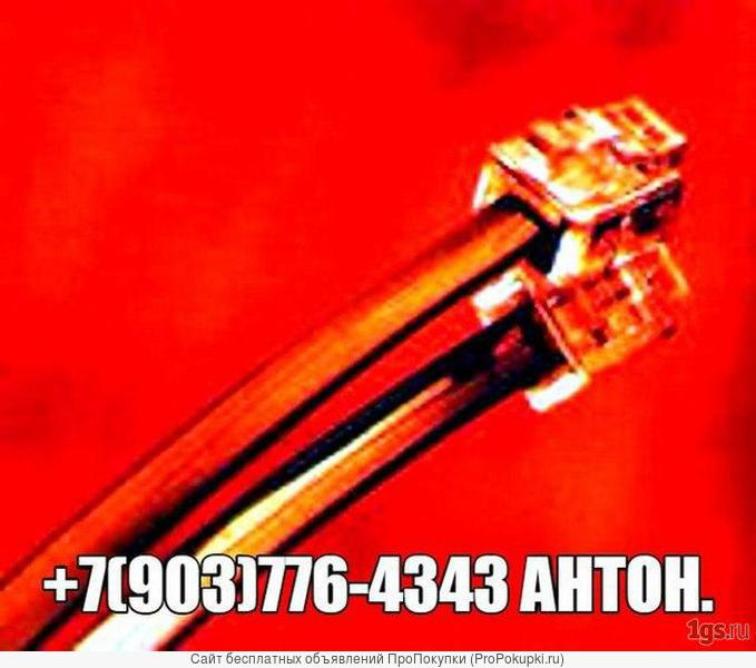 Телефонист-монтажник связи и мини-АТС